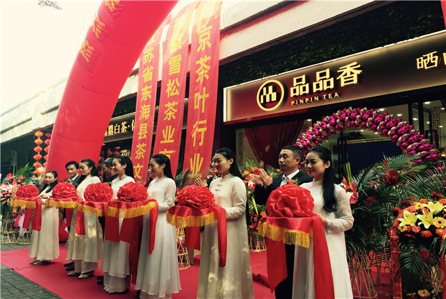 热烈祝贺品品香南京体验中心盛大开业!