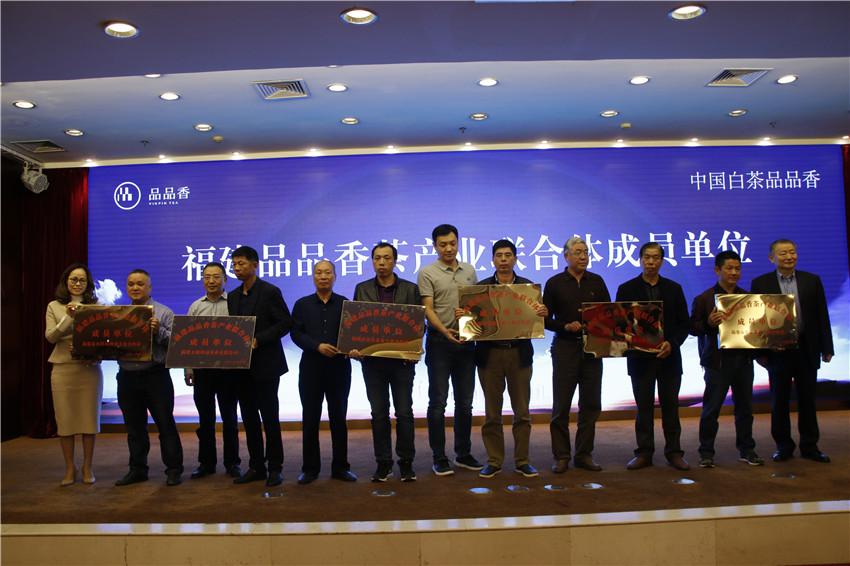 福建品品香当代茶财产联合体成员单元授牌.jpg