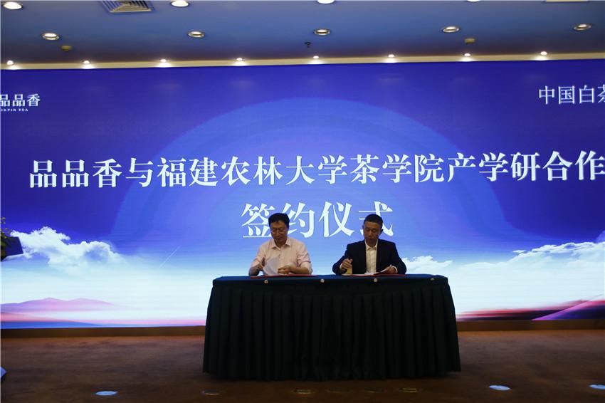 品品香与福建农林大学签署茶学产学研科教理论协作和谈.jpg