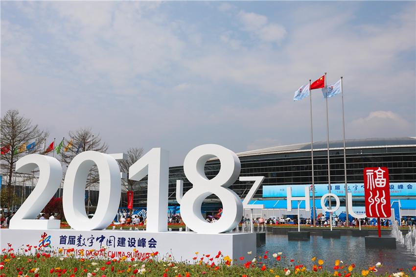 2018数字峰会.jpg